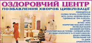 PozbavlenniaHvorob0713-1
