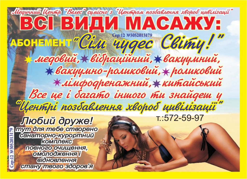 7 ЧУДЕС СВЕТА.cdr