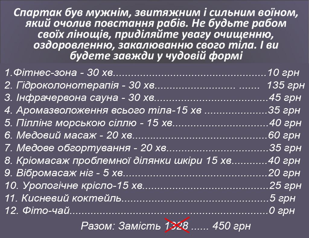 СПАРТАК ДЛЯ САЙТА.cdr